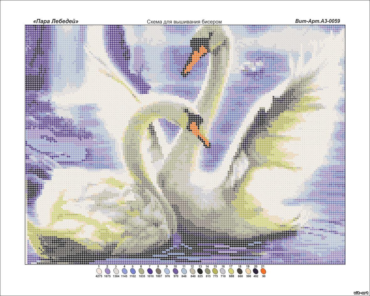 схема вышивки крестом лебеди для вышивания
