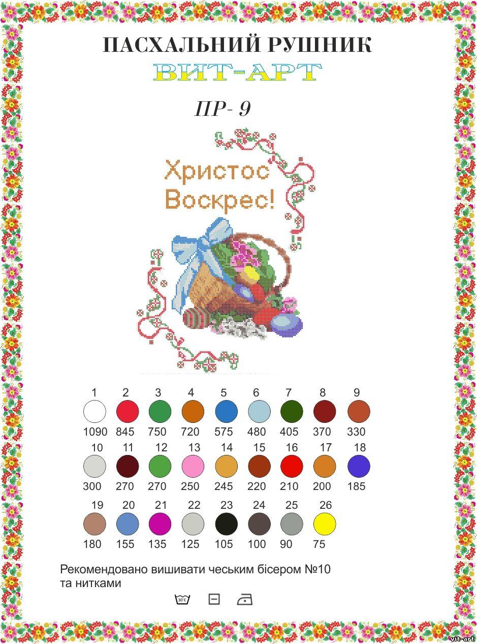 Схемы вышивки бисером  Схемы и наборы вышивки бисером