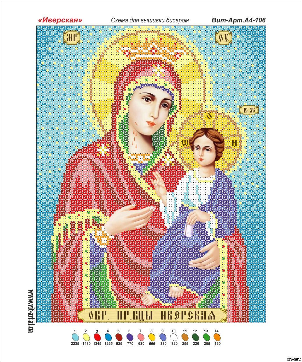 Иверская икона божьей матери схема вышивки 79