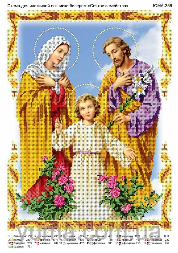 Икона для вышивки бисером святое семейство