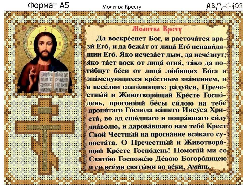 Икона Икона Слушать Молитва псалмы Перевод Понятие