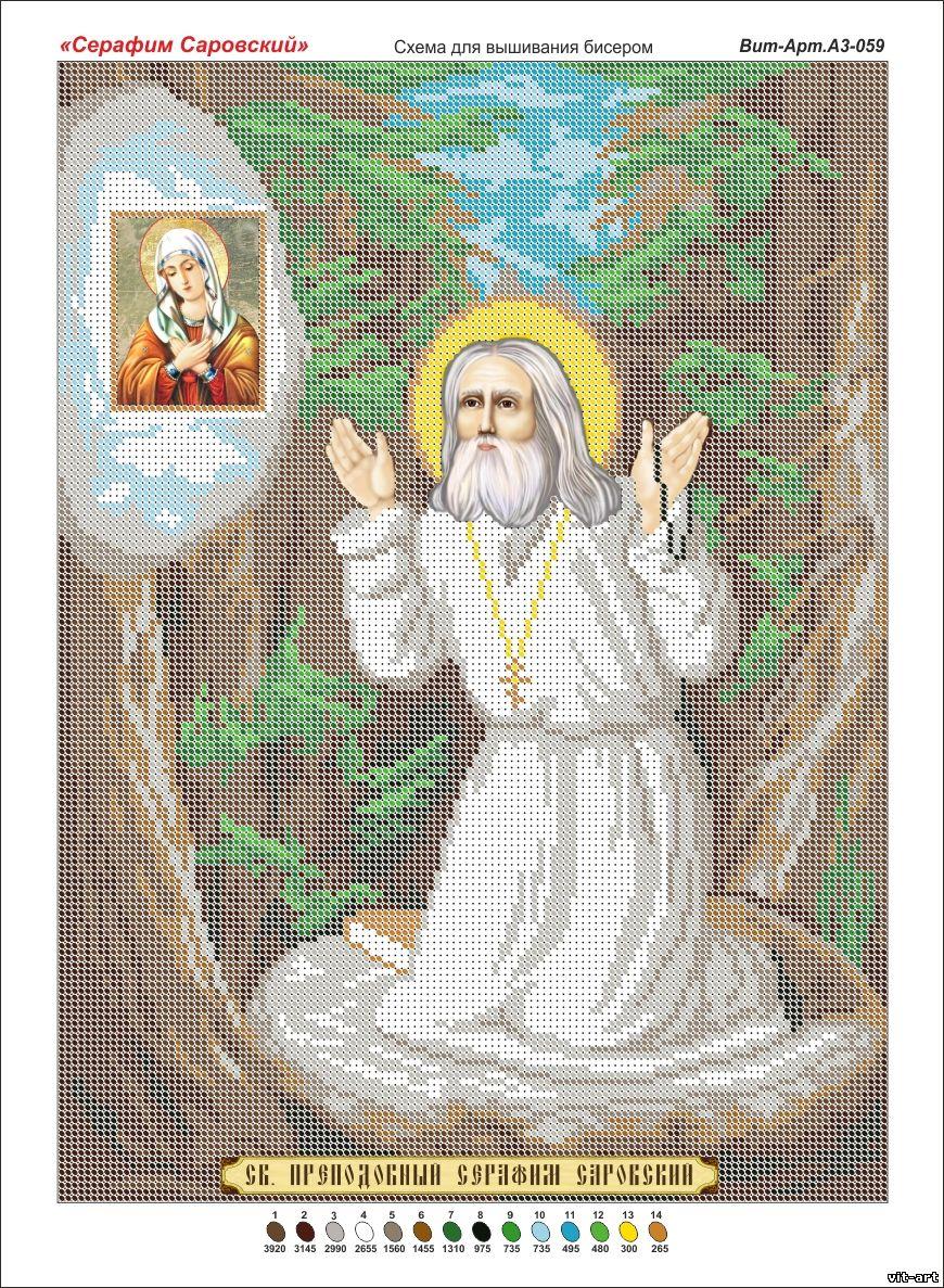 Вышивка икон бисером серафим саровский