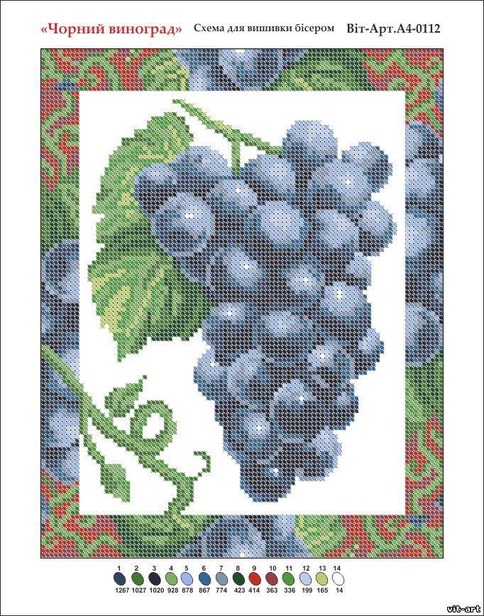 Схемы вышивки винограда крестиком 96