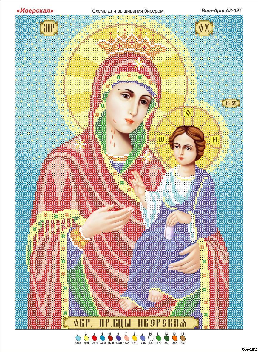 Иверская икона божьей матери схема вышивки 98