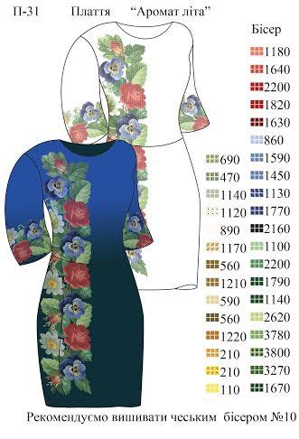 Купить Схеми вишиванок для вышивки бісером, Бісерні заготовки для вишиванок.  Интернет магазин biserok.in.ua.